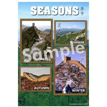 Seasons - Chinese Poster
